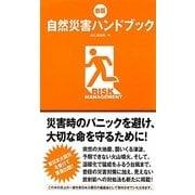自然災害ハンドブック 新版 [単行本]