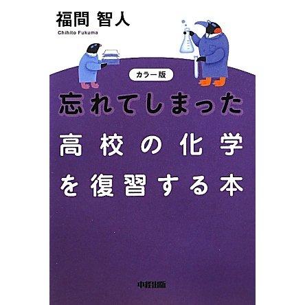 カラー版 忘れてしまった高校の化学を復習する本 [単行本]
