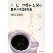 コーヒーの香味を探る+風味表現用語集 [単行本]