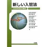 新しい入管法―2009年改正の解説 [単行本]