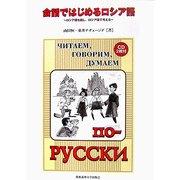 会話ではじめるロシア語―ロシア語を話し、ロシア語で考える [単行本]