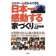 このチームだからできる日本一感動する家づくり―お客様はもちろん協力業者、社員、地域すべての幸せを求めて… [単行本]