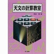 天文の計算教室 新装版 [単行本]