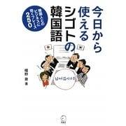 今日から使えるシゴトの韓国語―韓国人とのビジネスに効くフレーズ250 [単行本]