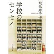 学校のセンセイ(ポプラ文庫) [文庫]