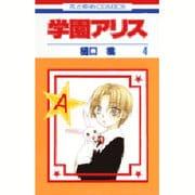 学園アリス 4(花とゆめCOMICS) [コミック]