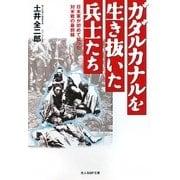 ガダルカナルを生き抜いた兵士たち―日本軍が初めて知った対米戦の最前線(光人社NF文庫) [文庫]