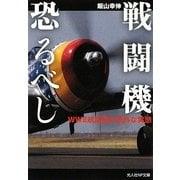 戦闘機恐るべし―WW2航空機の意外な実態(光人社NF文庫) [文庫]