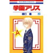 学園アリス 20(花とゆめCOMICS) [コミック]
