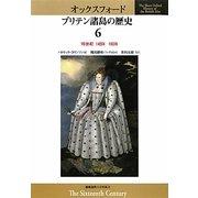 オックスフォード ブリテン諸島の歴史〈6〉16世紀 1485年-1603年 [全集叢書]