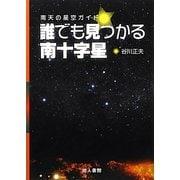 誰でも見つかる南十字星―南天の星空ガイド [単行本]