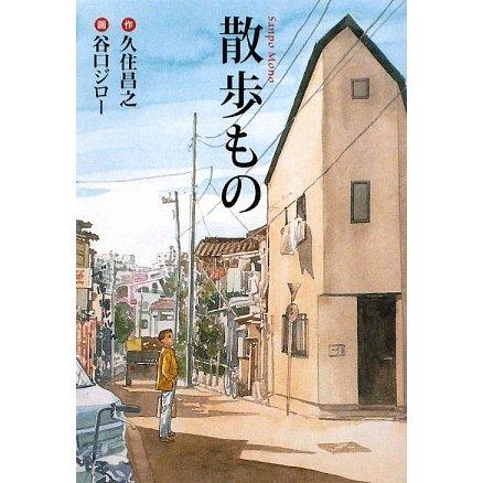 散歩もの(扶桑社文庫) [文庫]