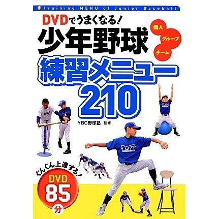 DVDでうまくなる!少年野球練習メニュー210―個人 グループ チーム [単行本]