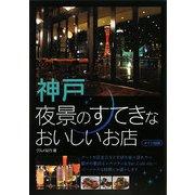 神戸 夜景のすてきなおいしいお店 [単行本]