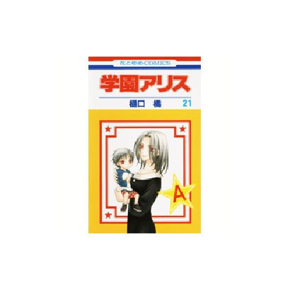 学園アリス 21(花とゆめCOMICS) [コミック]