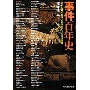事件百年史―近代以降の日本人の歩みと100大事件(光人社NF文庫) [文庫]