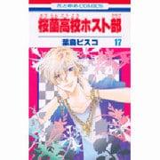 桜蘭高校ホスト部 17(花とゆめCOMICS) [コミック]