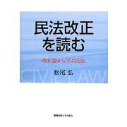 民法改正を読む―改正論から学ぶ民法 [単行本]