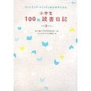小学生100冊読書日記―フィンランド・メソッドで本が好きになる(RYU SELECTION) [単行本]