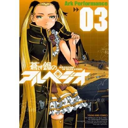 蒼き鋼のアルペジオ 3巻(ヤングキングコミックス) [コミック]