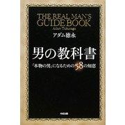 男の教科書―「本物の男」になるための58の知恵 [単行本]
