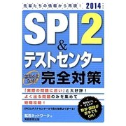 SPI2&テストセンター出るとこだけ!完全対策〈2014年度版〉 [単行本]