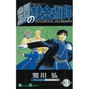 鋼の錬金術師 3(ガンガンコミックス) [コミック]