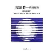 民法〈3〉債権総論 第3版補訂 (有斐閣Sシリーズ) [全集叢書]