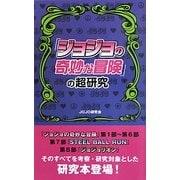 『ジョジョの奇妙な冒険』の超研究 [単行本]