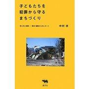 子どもたちを犯罪から守るまちづくり―考え方と実践 東京・葛飾からのレポート [単行本]