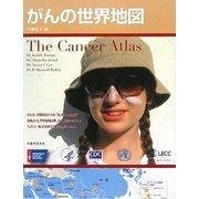 がんの世界地図 [単行本]