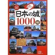 ビジュアル百科 日本の城1000城 1冊でまるわかり! [単行本]