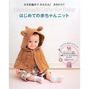 かぎ針編みでかんたん!かわいい!はじめての赤ちゃんニット [単行本]