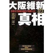 大阪維新の真相―日本の「お金の流れ」を変える! [単行本]
