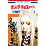 オレンジチョコレート 4(花とゆめCOMICS) [コミック]