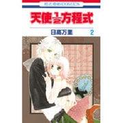 天使1/2方程式 2(花とゆめCOMICS) [コミック]