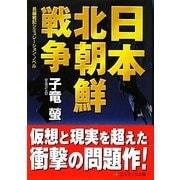 日本北朝鮮戦争(コスミック文庫) [文庫]