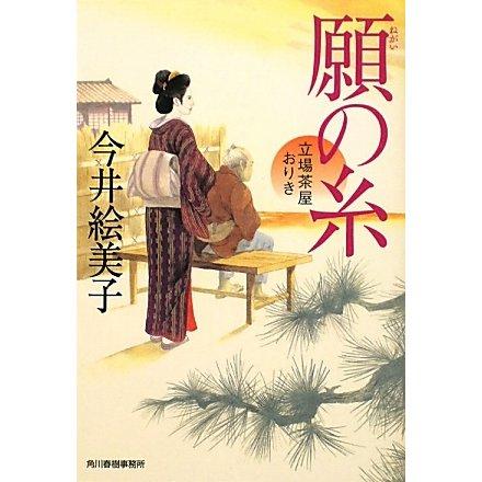 願の糸―立場茶屋おりき(時代小説文庫) [文庫]