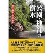 公園・神社の樹木―樹木の個性と日本の歴史 [単行本]
