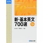 新・基本英文700選(駿台受験シリーズ) [全集叢書]