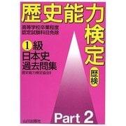 歴史能力検定1級 日本史過去問集〈Part2〉 [単行本]