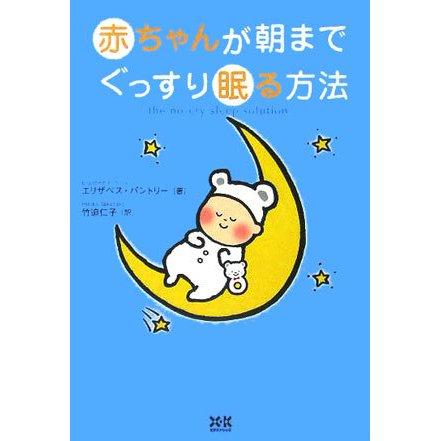 赤ちゃんが朝までぐっすり眠る方法 [単行本]