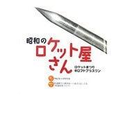 昭和のロケット屋さん―ロケットまつり@ロフトプラスワン(Talking Loftシリーズ) [単行本]