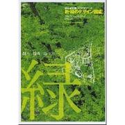 新・緑のデザイン図鑑-樹木・植栽・庭づくりのテクニック(エクスナレッジムック) [ムックその他]