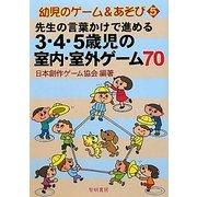 先生の言葉かけで進める3・4・5歳児の室内・室外ゲーム70(幼児のゲーム&あそび〈5〉) [全集叢書]
