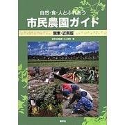 自然・食・人とふれあう市民農園ガイド 関東・近県版 [単行本]