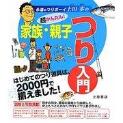 超かんたん!家族・親子つり入門―はじめてのつり道具は、2000円で揃えました! [単行本]