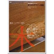 新・木のデザイン図鑑-設計の基本とディテール 建築|インテリア|家具(エクスナレッジムック) [ムックその他]