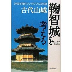 古代山城 鞠智城を考える―2009年東京シンポジウムの記録 [単行本]