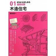 ゼロからはじめる建築知識〈01〉木造住宅 [単行本]